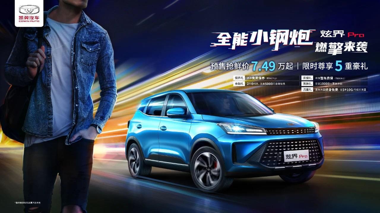 """年轻人的""""小钢炮"""" 凯翼炫界Pro预售7.49万"""