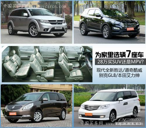 买SUV还是MPV 28万元7座家庭车型推荐