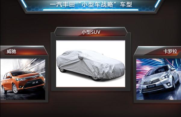 丰田将推小型SUV 别克昂科拉等车型成竞品