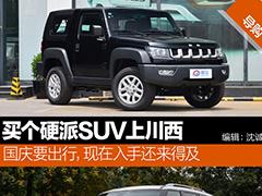 现在买个硬派SUV 国庆上川西还来得及