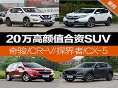 20万元高颜值合资SUV 奇骏/CR-V/探界者/CX-5