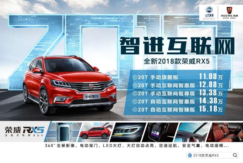 2018款荣威RX5上市