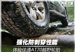 强化防刺穿性能 体验佳通AT70越野轮胎