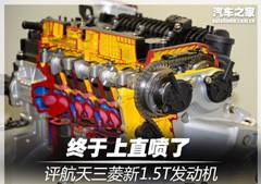 终于上直喷了 评航天三菱新1.5T发动机
