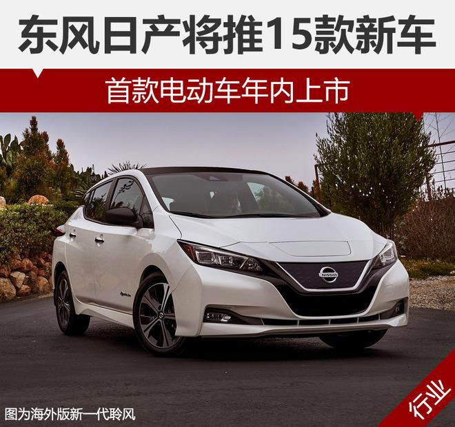 东风日产新车,东风日产新车计划