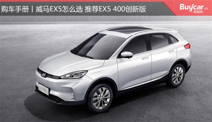 购车手册丨威马EX5怎么选 推荐EX5 400创新版