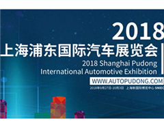 2018(第四届)上海浦东国际汽车展览会将于9月27日开幕
