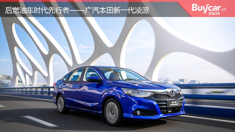 后燃油车时代先行者――广汽本田新一代凌派