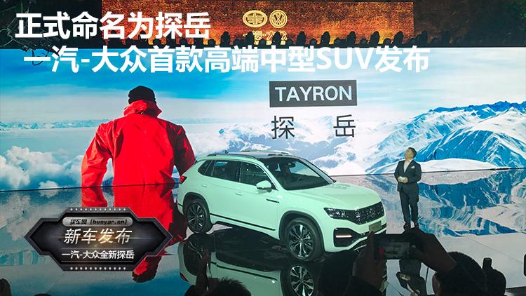 正式命名为探岳 一汽-大众首款高端中型SUV发布
