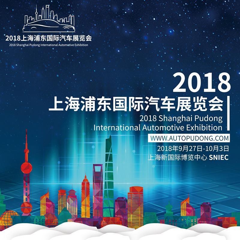 2018(第四届)上海浦东国际汽车展览会即将盛大开幕