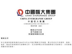 中国恒大145亿入股广汇 成为第二大股东