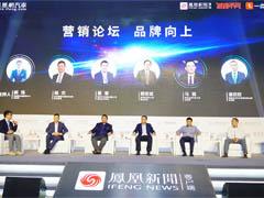致敬3.0时代 中国汽车品牌发展论坛圆满召开