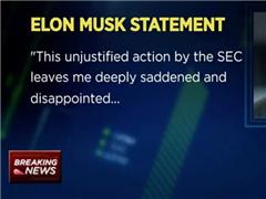被美国SEC起诉 马斯克涉嫌证券欺诈