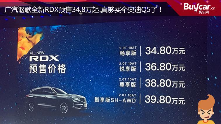 广汽讴歌全新RDX预售价34.8万起 有这钱买个奥迪Q5不好吗?
