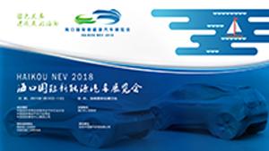 海口(首届)国际新能源汽车展览会明年1月举办