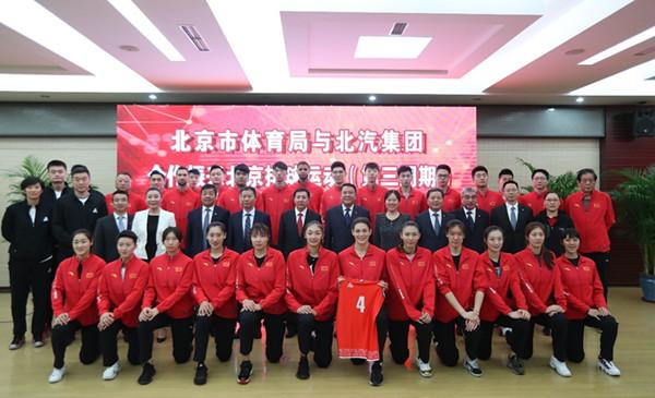 汽车,北汽集团冠名北京排球