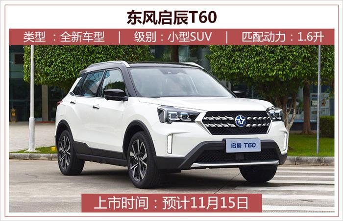 东风启辰1-9月终端销量超10万辆 同比增长7.4%