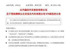 福田公司转让宝沃股权已成定局 12月初将公布新股东名单