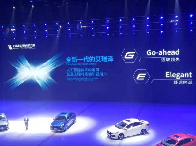 艾瑞泽EX,奇瑞艾瑞泽EX正式上市,新车