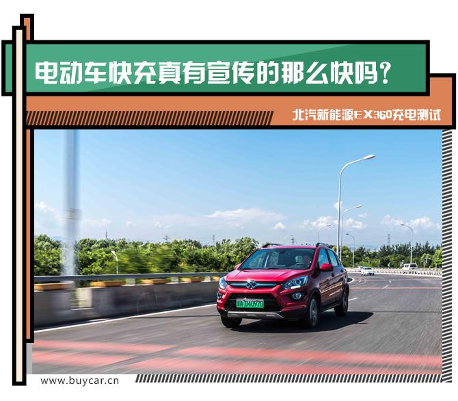 电动车快充真有宣传的那么快吗?