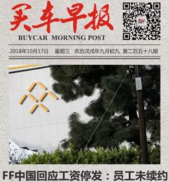 买车早报 | FF中国回应员工工资停发 奥迪中国否认换标传闻