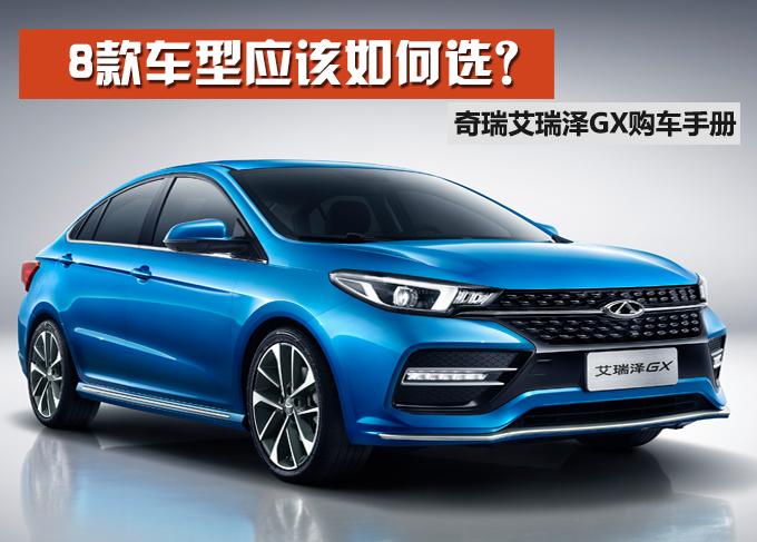 8款车型应该如何选?奇瑞艾瑞泽GX购车手册