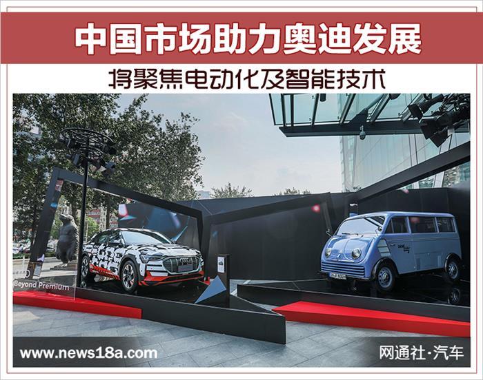 中国市场助力奥迪发展 将聚焦电动化及智能技术