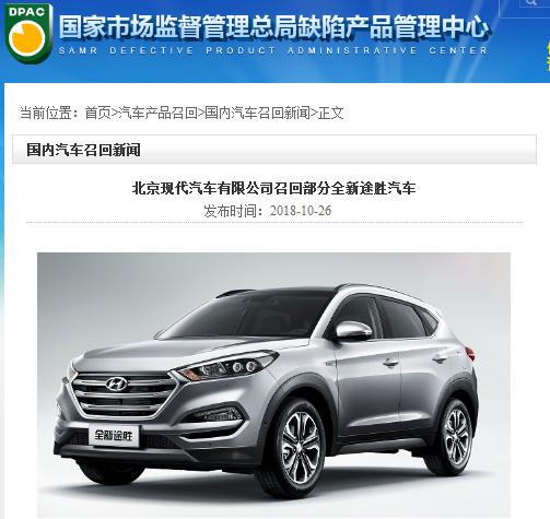 因机油问题 北京现代召回超40万辆全新途胜