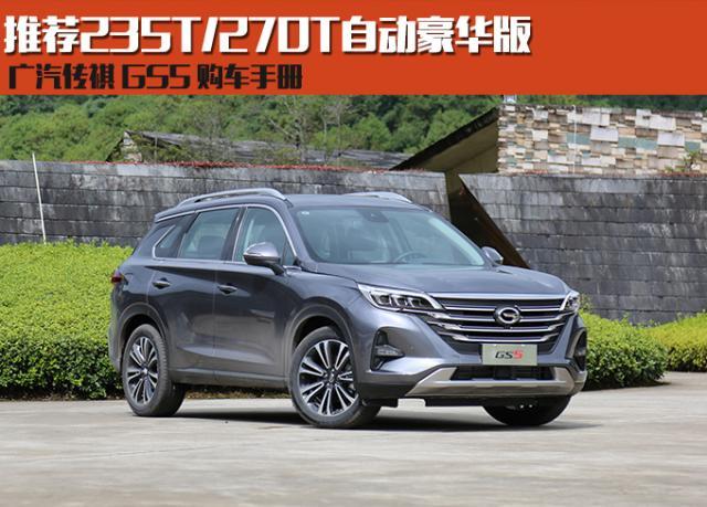 广汽传祺GS5,性价比,235T/270T自动豪华版