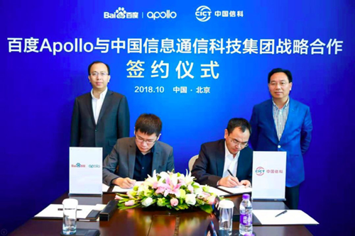 百度与中国信科签署战略合作协议,共同推动自动驾驶技术和智能出行的发展