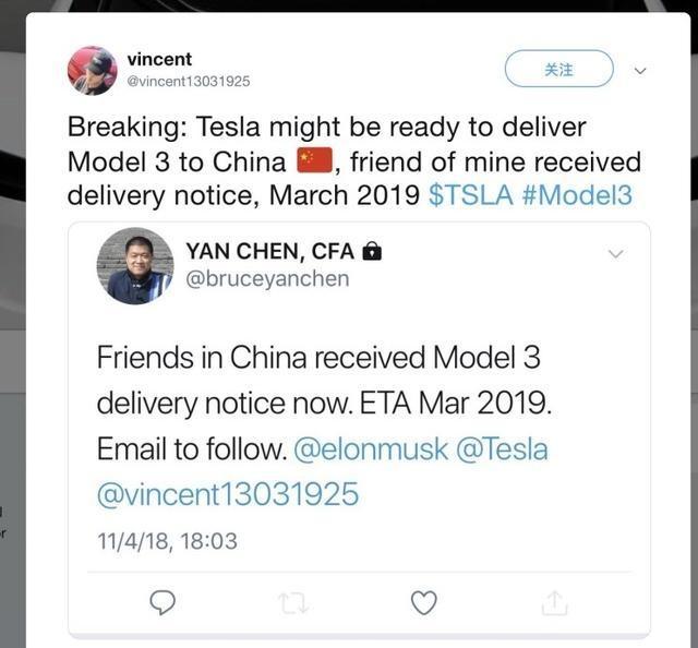 特斯拉Model 3交付时间