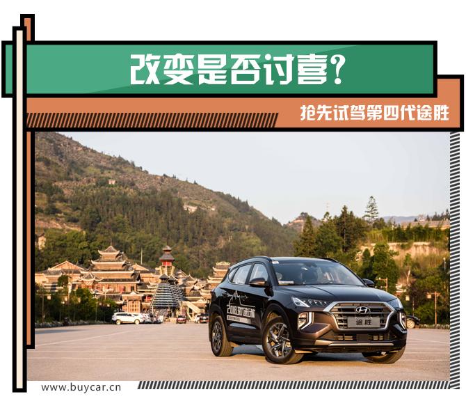 改变是否讨喜? 抢先试驾北京现代第四代途胜