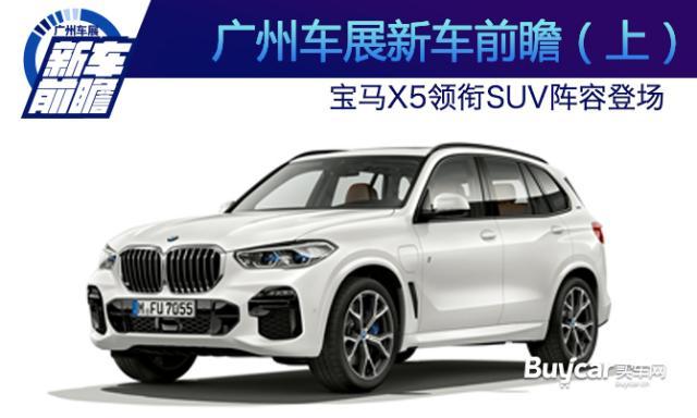 2018广州车展前瞻,宝马X5,SUV