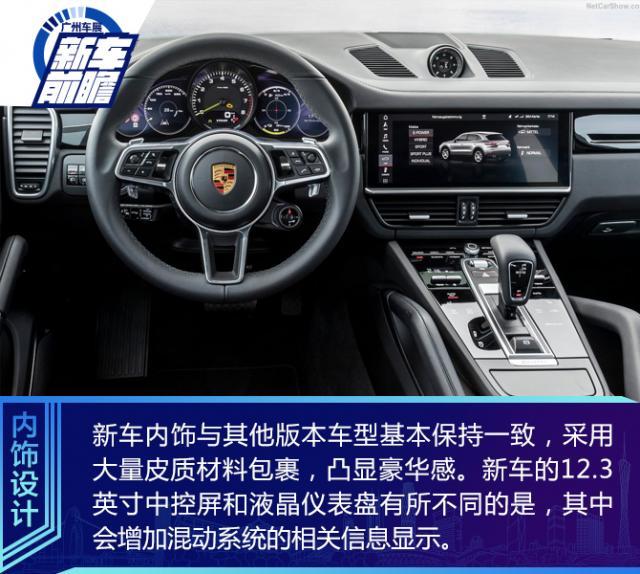 2018广州车展前瞻,保时捷 Cayenne E-Hybrid,SUV