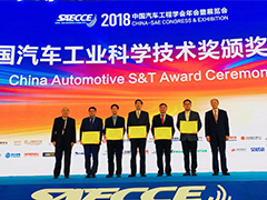 """北京越野车斩获""""中国汽车工业科学技术奖""""一等奖"""