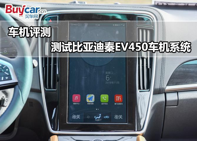 车机评测 测试比亚迪秦EV450车机系统