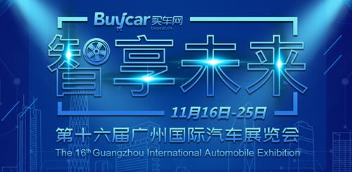 买车网携全媒体平台强势出击广州车展