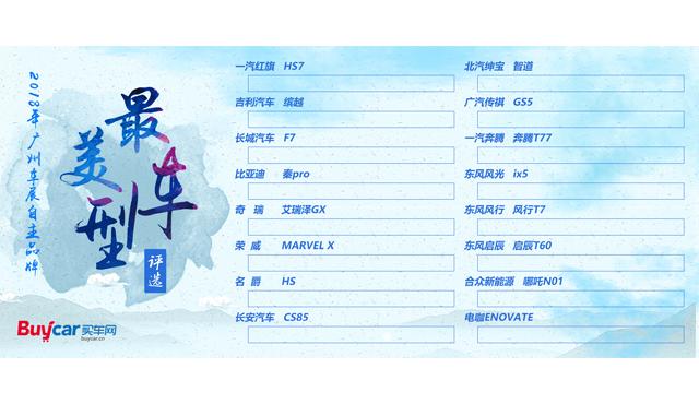 广州车展开展在即 谁能夺得自主品牌最美桂冠