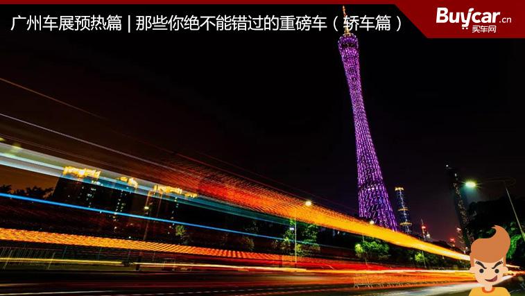 广州车展预热篇 | 那些你绝不能错过的重磅车(轿车篇)