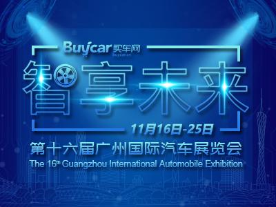 智享未来第十六届广州国际汽车博览会