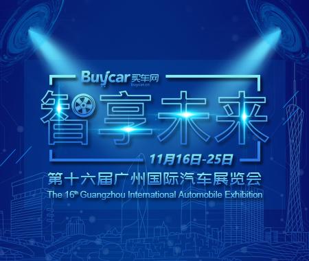 智享未来第十六届广州国际汽车博览会—买车网—您的贴心顾问
