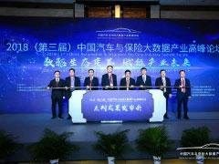 2018(第三届)中国汽车与保险大数据产业高峰论坛在北京成功召开