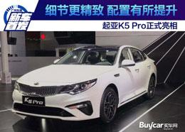 亮相   起亚K5 Pro正式亮相广州车展