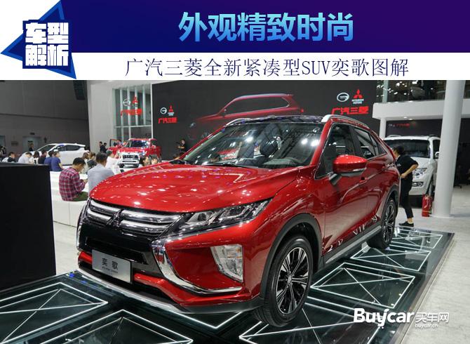图解 | 外观精致时尚 广汽三菱全新紧凑型SUV奕歌图解