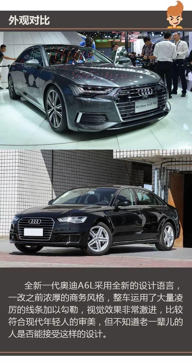 看完这篇文章 你是否动了换车的心思 全新一代奥迪A6L新老对比