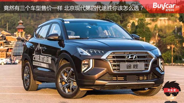 竟然有三个车型售价一样 北京现代第四代途胜你该怎么选?