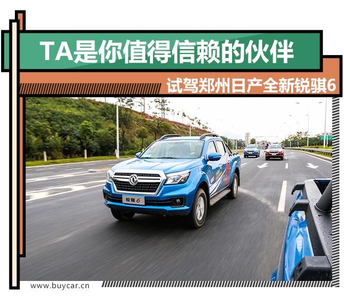 TA是你值得信赖的伙伴 试驾郑州日产锐骐6