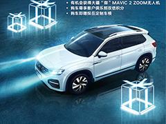 限288辆 一汽-大众探岳开疆版将于12月3日上市