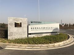 """一期项目总投资6000余万元 长城""""交通示范区""""正式启用"""