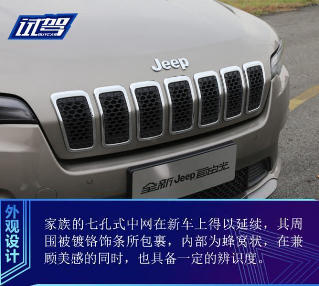 试驾Jeep,全新自由光
